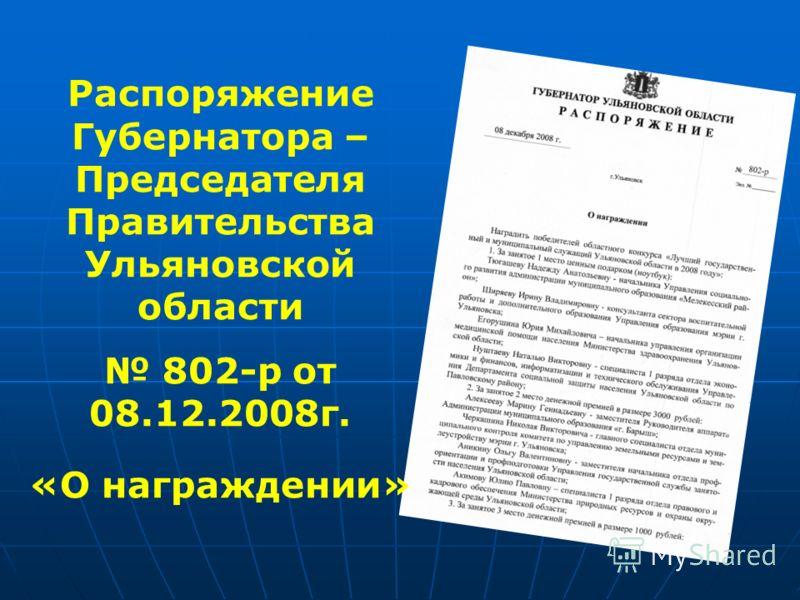 Распоряжение Губернатора – Председателя Правительства Ульяновской области 802-р от 08.12.2008г. «О награждении»