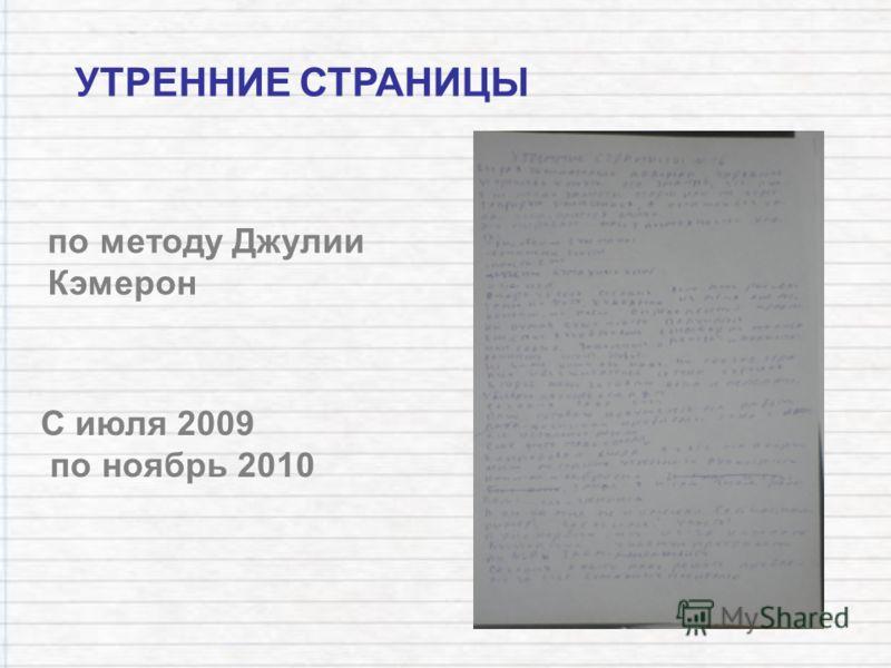 УТРЕННИЕ СТРАНИЦЫ по методу Джулии Кэмерон С июля 2009 по ноябрь 2010