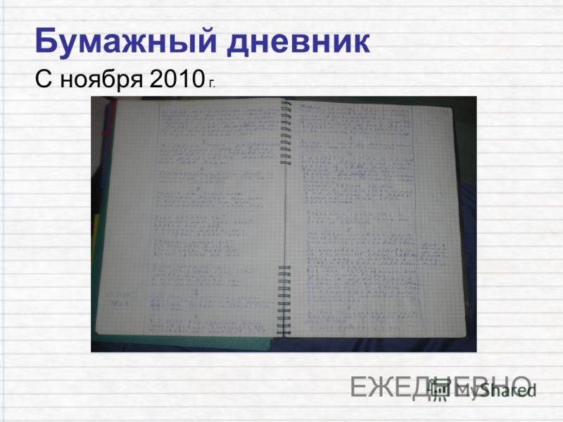 Бумажный дневник С ноября 2010 г. ЕЖЕДНЕВНО