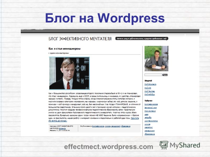 Блог на Wordpress effectmect.wordpress.com