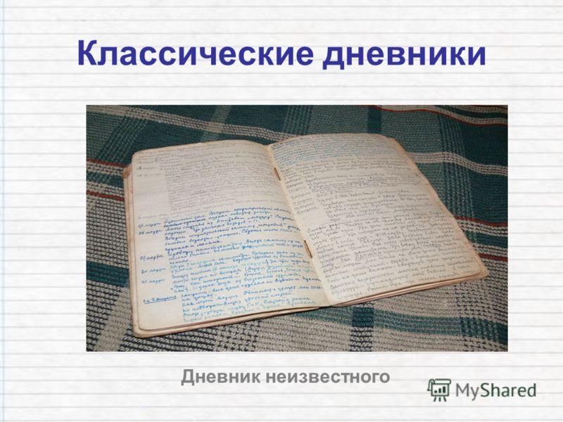 Классические дневники Дневник неизвестного