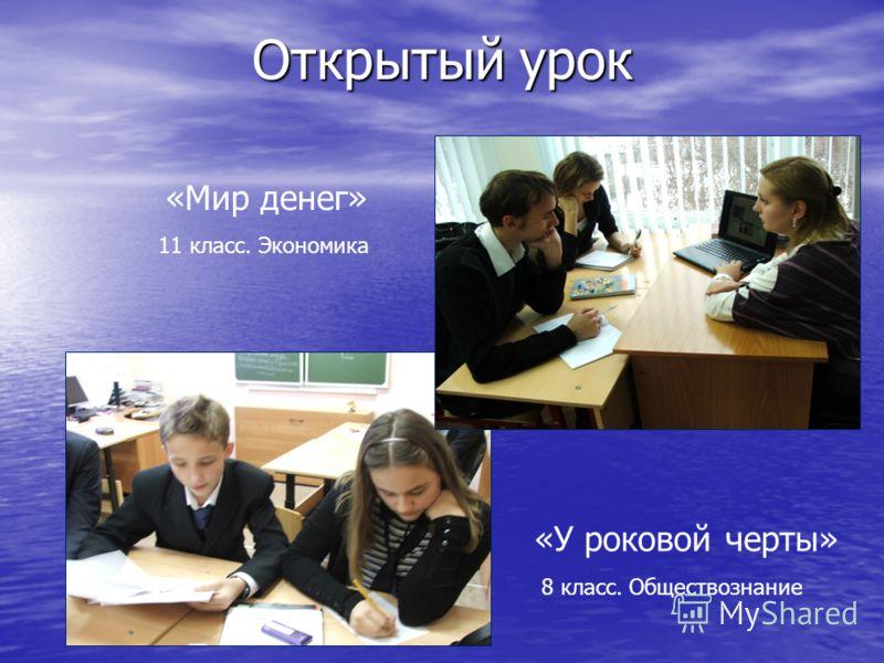 Открытый урок «Мир денег» «У роковой черты» 11 класс. Экономика 8 класс. Обществознание