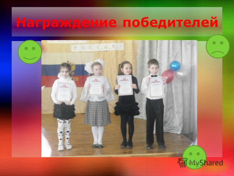 Конкурс чтецов « В сердце ты у каждого, Россия