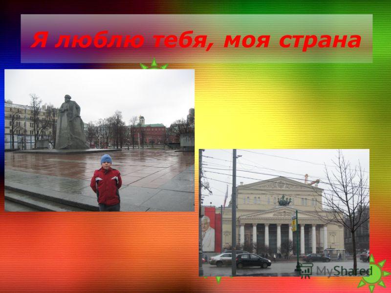 2 «Б» класс «Лучики» С любовью о России…