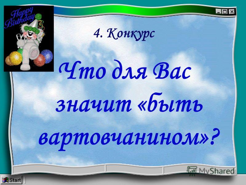 4. Конкурс Что для Вас значит «быть вартовчанином»?