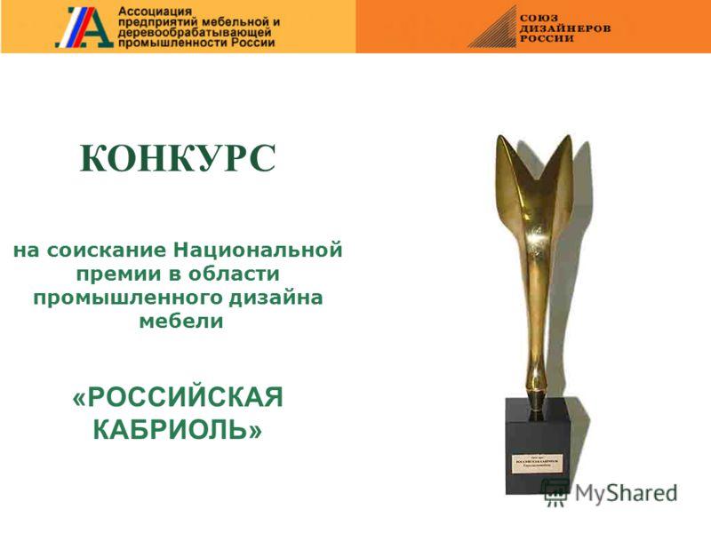 КОНКУРС на соискание Национальной премии в области промышленного дизайна мебели «РОССИЙСКАЯ КАБРИОЛЬ»