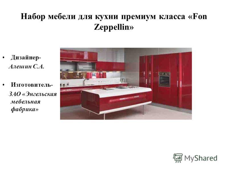 Набор мебели для кухни премиум класса «Fon Zeppellin» Дизайнер- Алешин С.А. Изготовитель- ЗАО «Энгельская мебельная фабрика»