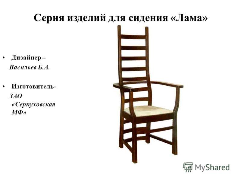 Серия изделий для сидения «Лама» Дизайнер – Васильев Б.А. Изготовитель- ЗАО «Серпуховская МФ»