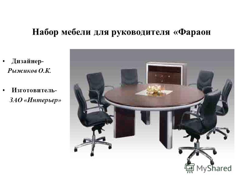 Набор мебели для руководителя «Фараон Дизайнер- Рыжиков О.К. Изготовитель- ЗАО «Интерьер»