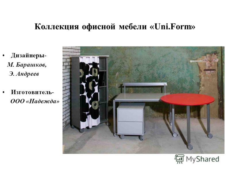 Коллекция офисной мебели «Uni.Form» Дизайнеры- М. Барашков, Э. Андреев Изготовитель- ООО «Надежда»