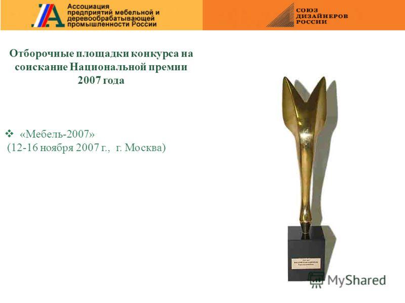 Отборочные площадки конкурса на соискание Национальной премии 2007 года «Мебель-2007» (12-16 ноября 2007 г., г. Москва)
