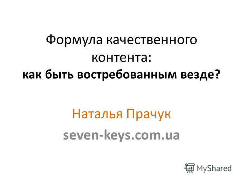 Формула качественного контента: как быть востребованным везде? Наталья Прачук seven-keys.com.ua