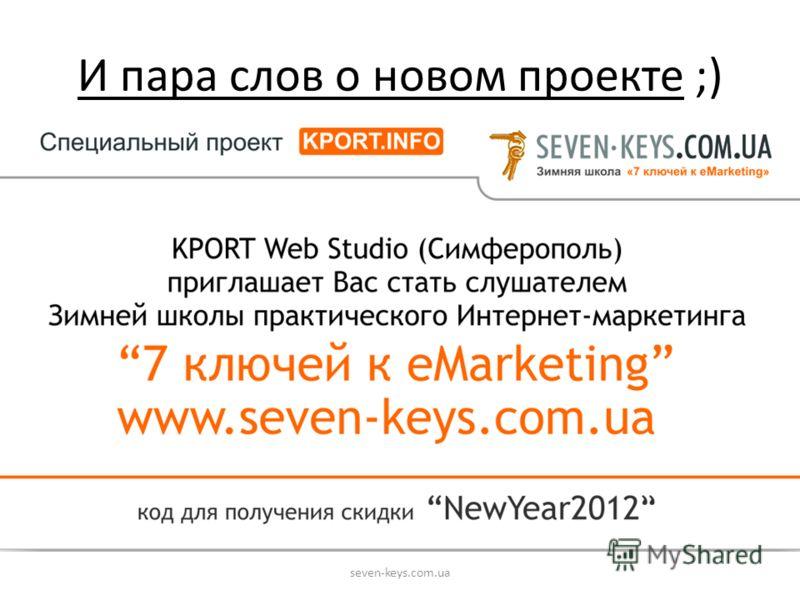 И пара слов о новом проекте ;) seven-keys.com.ua