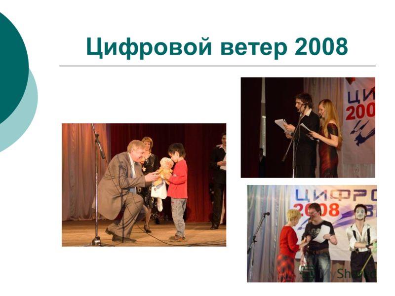 Цифровой ветер 2008