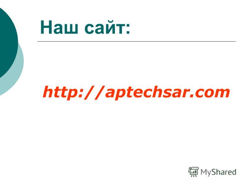 Наш сайт: http://aptechsar.com