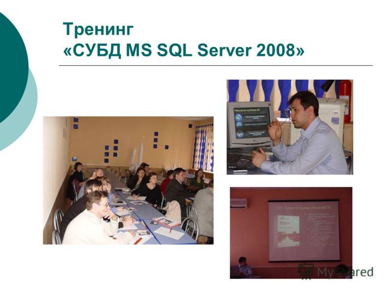 Тренинг «СУБД MS SQL Server 2008»