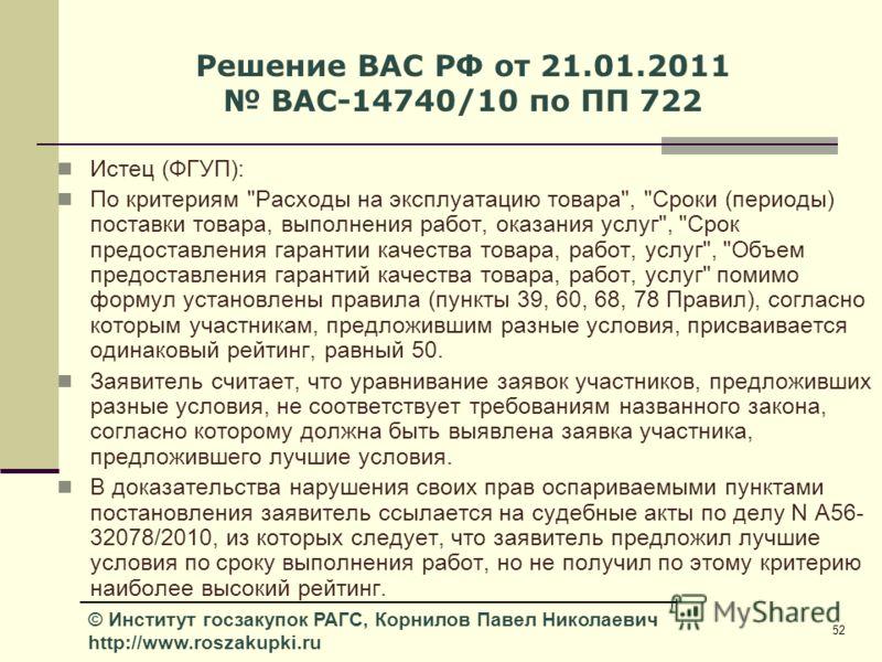 52 © Институт госзакупок РАГС, Корнилов Павел Николаевич http://www.roszakupki.ru Решение ВАС РФ от 21.01.2011 ВАС-14740/10 по ПП 722 Истец (ФГУП): По критериям
