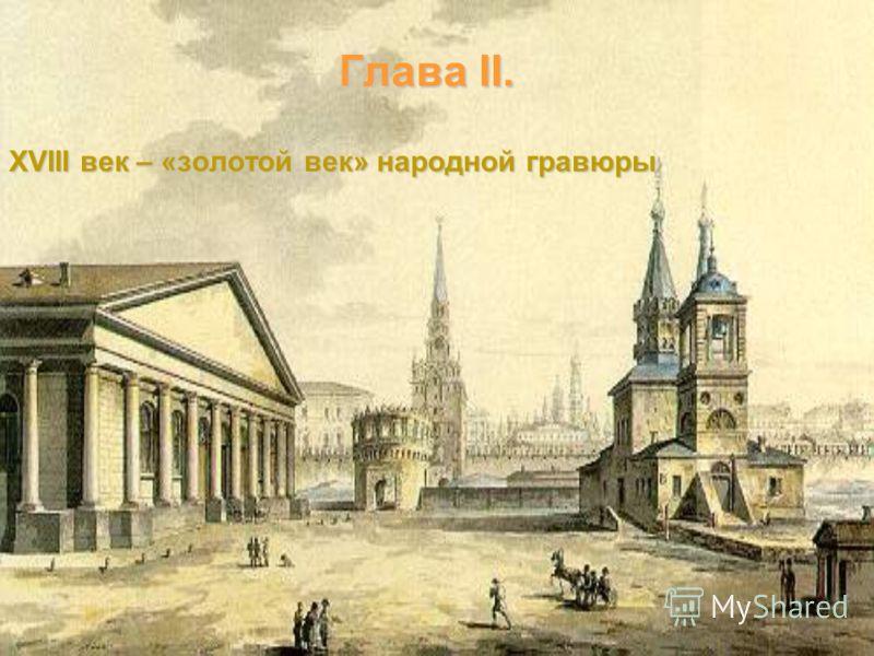 Глава II. XVIII век – «золотой век» народной гравюры