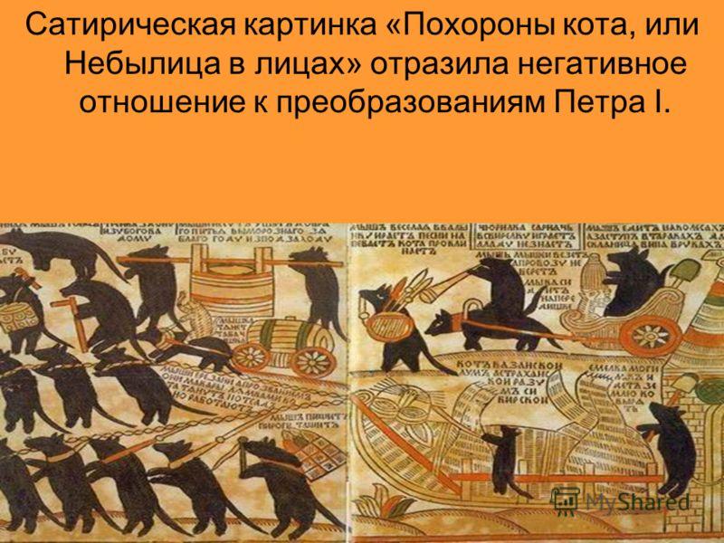 Сатирическая картинка «Похороны кота, или Небылица в лицах» отразила негативное отношение к преобразованиям Петра I.