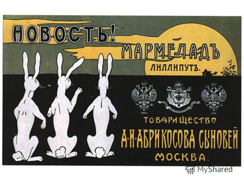 Российская рекламная продукция «подпитывалась» достижениями лубочного искусства. Самобытная реклама товаров и фирмы крупного купца и промышленника – А. Абрикосова были известны в Петербурге и других городах.