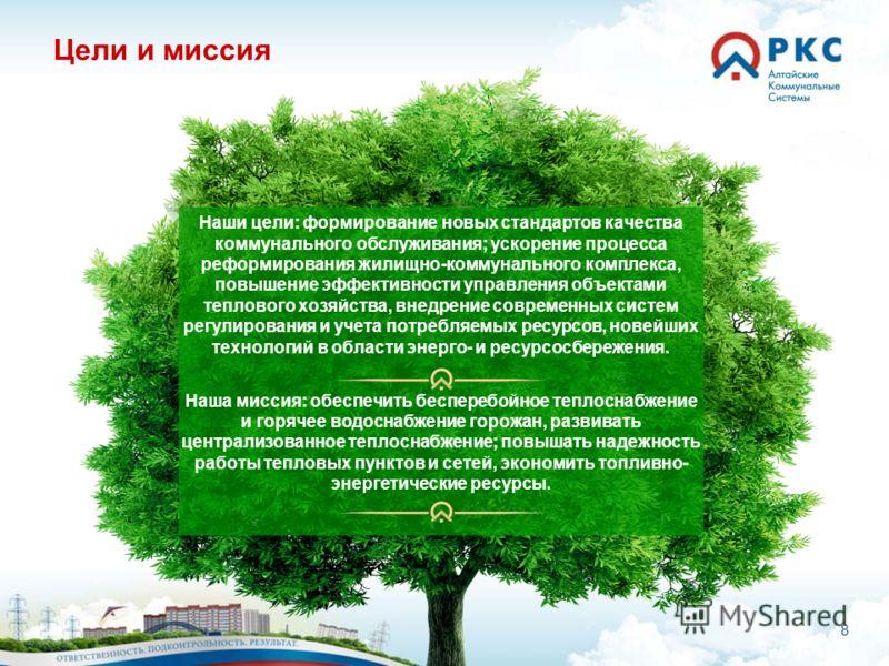 8 Цели и миссия Наши цели: формирование новых стандартов качества коммунального обслуживания; ускорение процесса реформирования жилищно-коммунального комплекса, повышение эффективности управления объектами теплового хозяйства, внедрение современных с