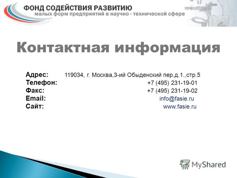 Контактная информация Адрес: 119034, г. Москва,3-ий Обыденский пер.д.1.,стр.5 Телефон: +7 (495) 231-19-01 Факс: +7 (495) 231-19-02 Email: info@fasie.ru Сайт: www.fasie.ru
