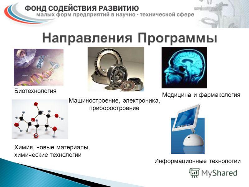 Биотехнология Информационные технологии Медицина и фармакология Химия, новые материалы, химические технологии Машиностроение, электроника, приборостроение
