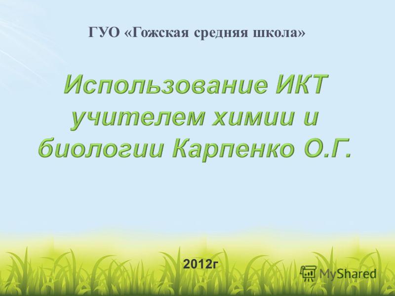 ГУО « Гожская средняя школа » 2012г