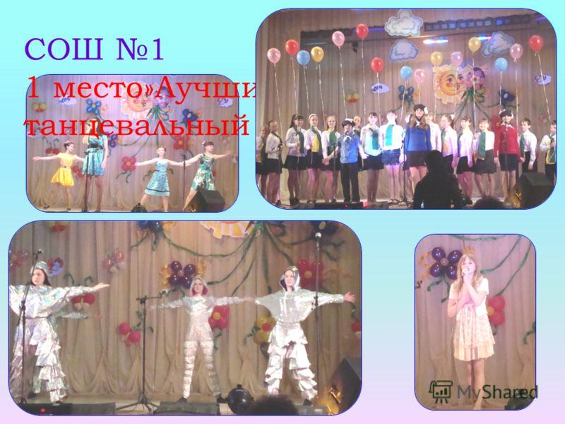 СОШ 1 1 место»Лучший танцевальный коллектив»