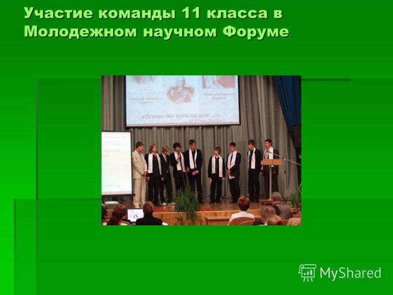 Участие команды 11 класса в Молодежном научном Форуме