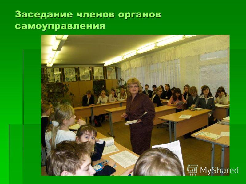 Заседание членов органов самоуправления