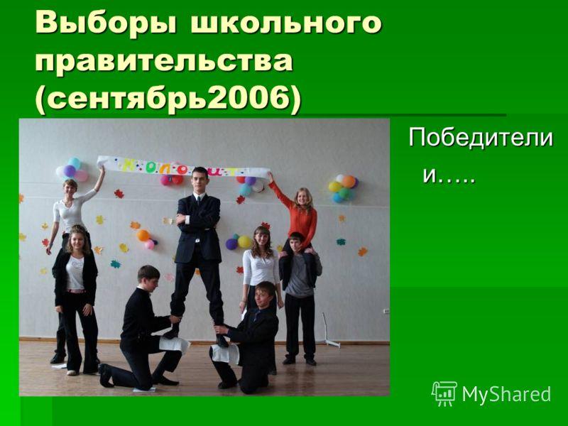 Выборы школьного правительства (сентябрь2006) Победители и….. и…..