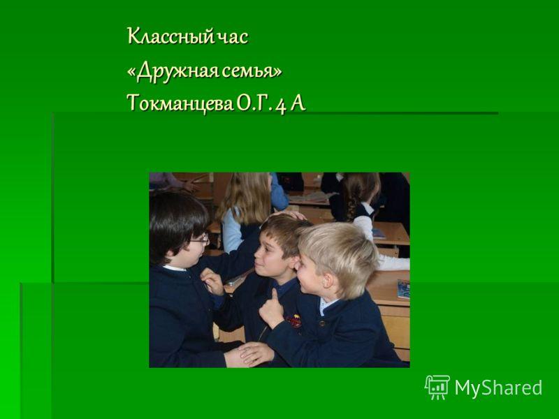 Классный час «Дружная семья» Токманцева О.Г. 4 А