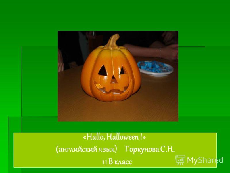 «Hallo, Halloween !» (английский язык) Горкунова С.Н. 11 В класс