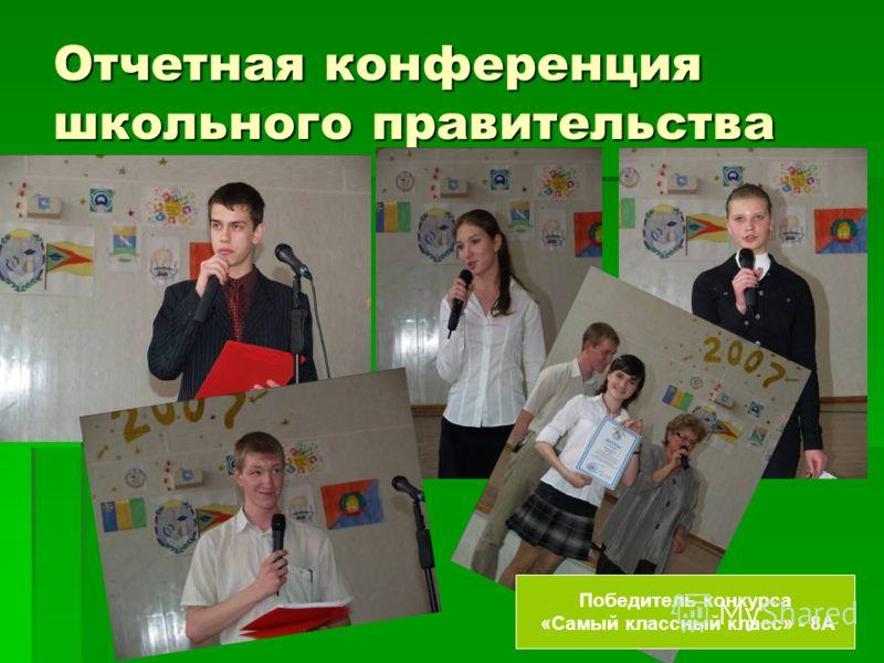 Отчетная конференция школьного правительства Победитель конкурса «Самый классный класс» - 8А