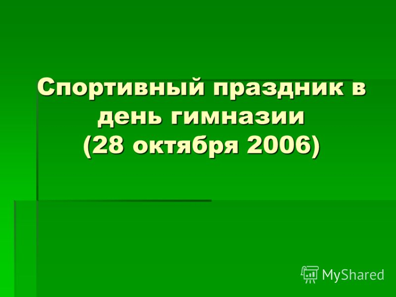 Спортивный праздник в день гимназии (28 октября 2006)