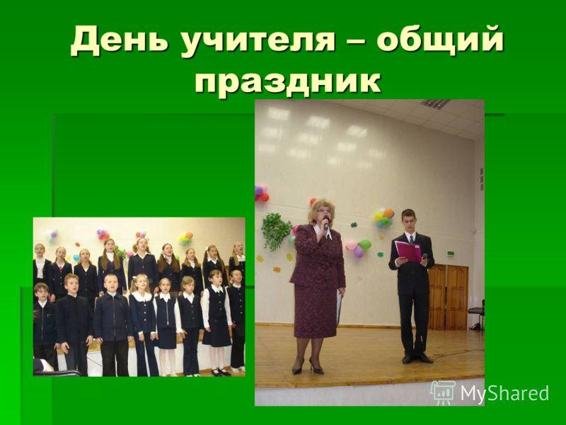 День учителя – общий праздник
