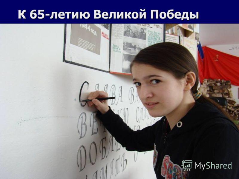 К 65-летию Великой Победы К 65-летию Великой Победы