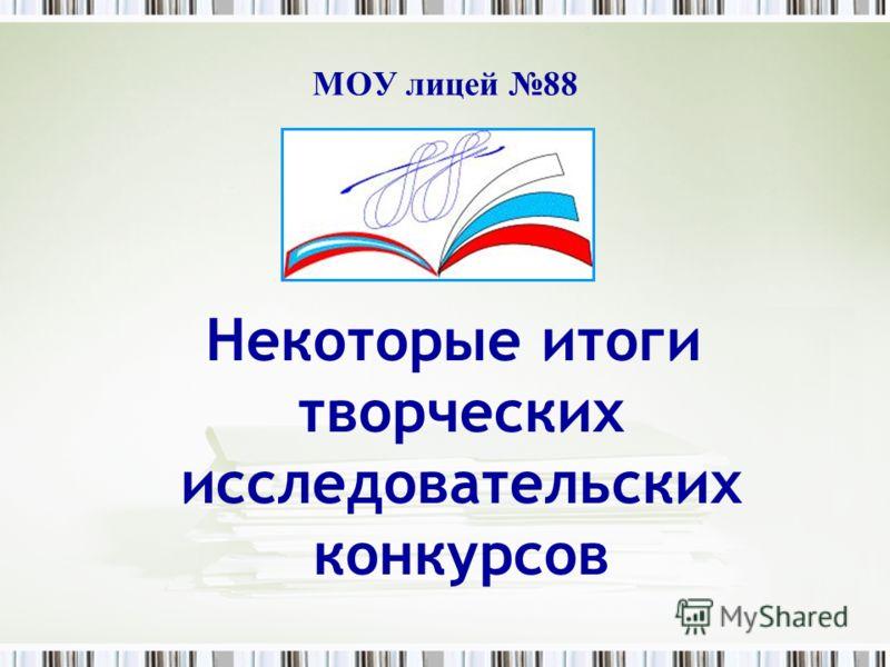 МОУ лицей 88 Некоторые итоги творческих исследовательских конкурсов