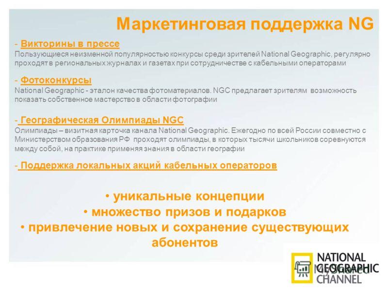 Маркетинговая поддержка NG - Викторины в прессе Пользующиеся неизменной популярностью конкурсы среди зрителей National Geographic, регулярно проходят в региональных журналах и газетах при сотрудничестве с кабельными операторами - Фотоконкурсы Nationa