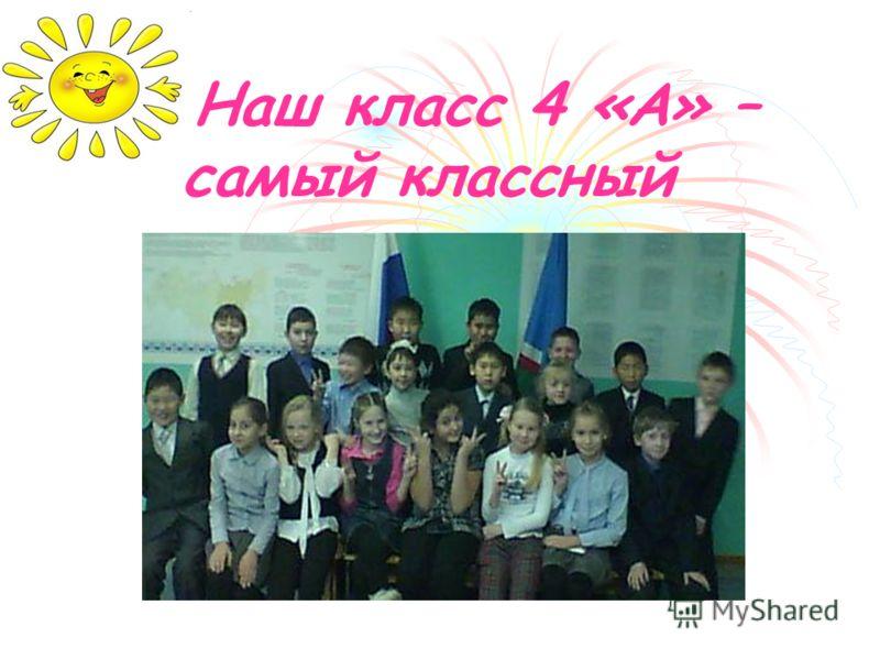 Наш класс 4 «А» – самый классный