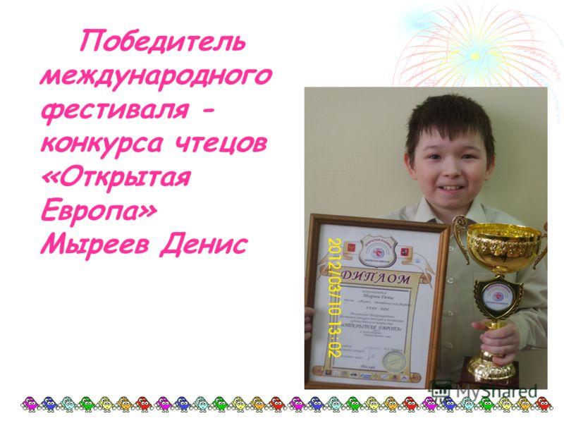 Победитель международного фестиваля - конкурса чтецов «Открытая Европа» Мыреев Денис