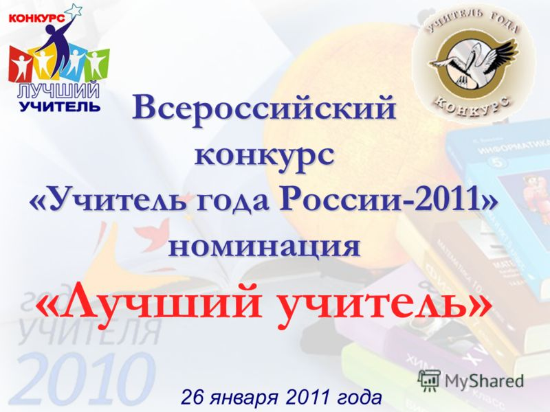 Всероссийский конкурс «Учитель года России-2011» номинация Всероссийский конкурс «Учитель года России-2011» номинация «Лучший учитель» 26 января 2011 года