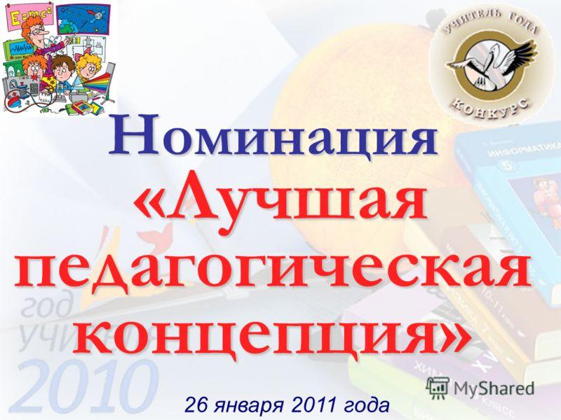 Номинация «Лучшая педагогическая концепция» 26 января 2011 года
