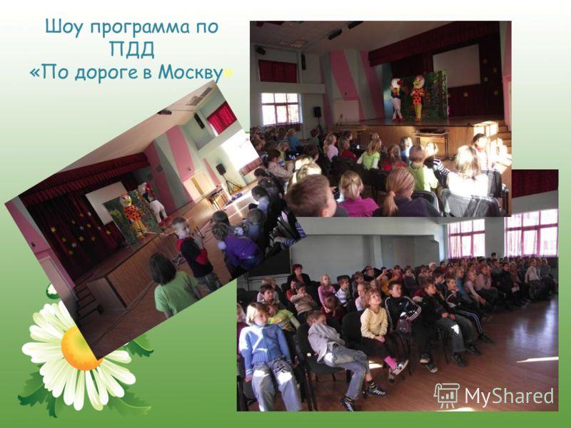 Шоу программа по ПДД «По дороге в Москву»