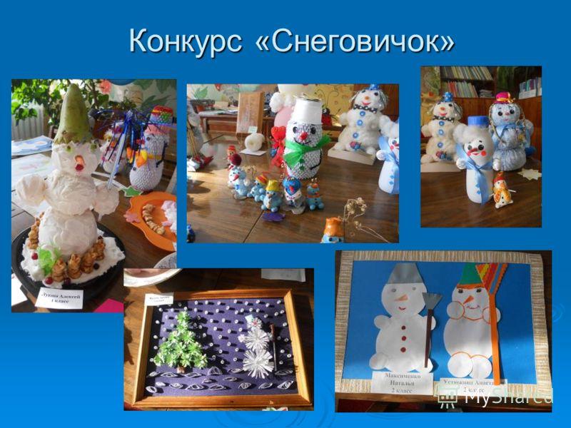 Конкурс «Снеговичок»