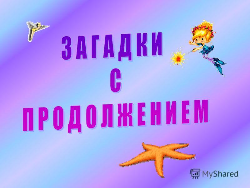 Игра-конкурс «Калейдоскоп»