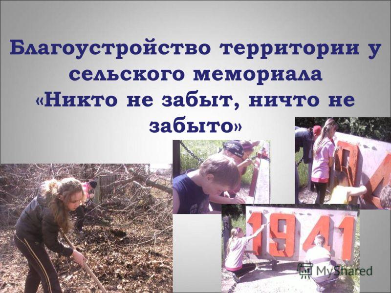 Благоустройство территории у сельского мемориала «Никто не забыт, ничто не забыто»