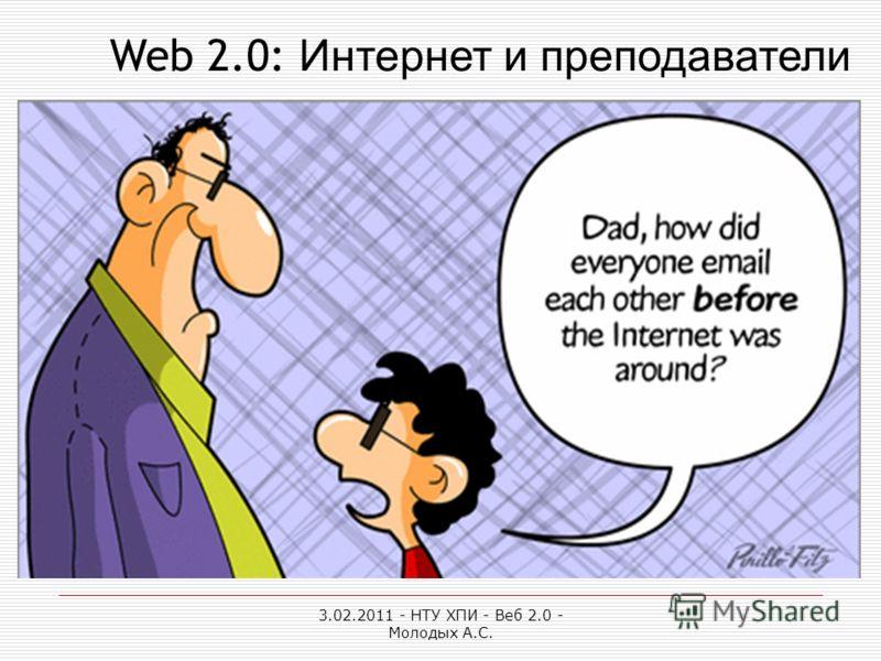3.02.2011 - НТУ ХПИ - Веб 2.0 - Молодых А.С. Web 2.0: Интернет и преподаватели