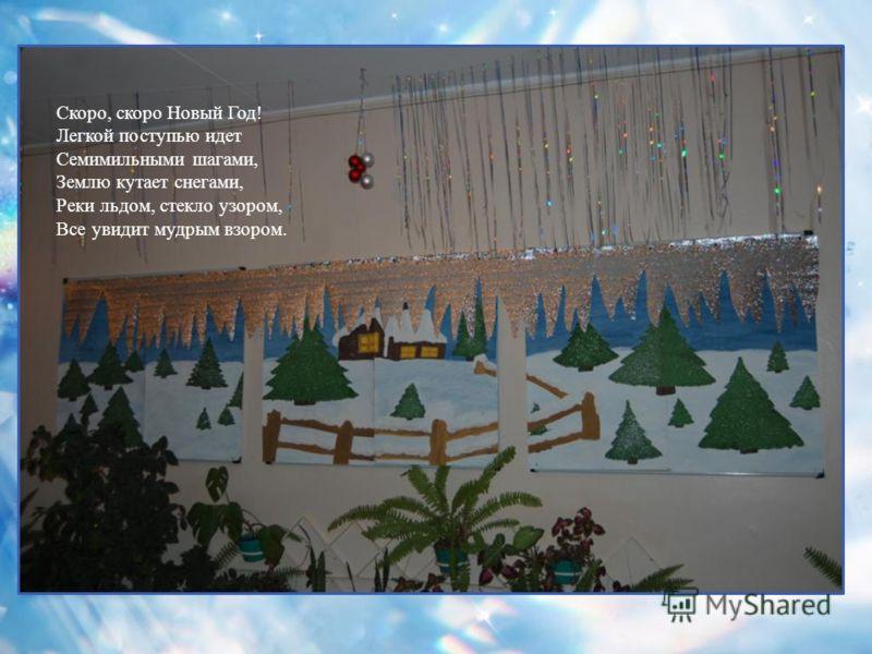 Скоро, скоро Новый Год ! Легкой поступью идет Семимильными шагами, Землю кутает снегами, Реки льдом, стекло узором, Все увидит мудрым взором.